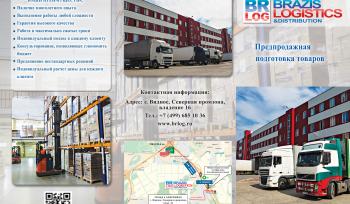 Преимущества Brazis Logistics