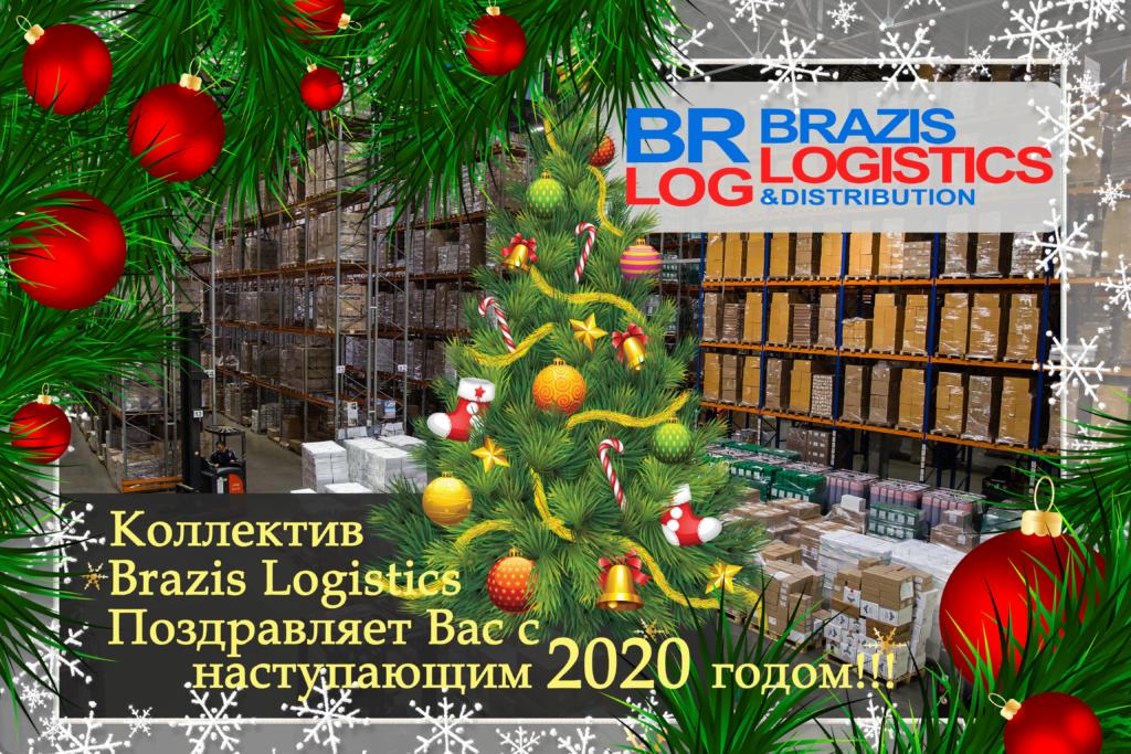 Коллектив компании «Бразис Логистик» поздравляет Вас с наступающим Новым 2020 годом и Рождеством !